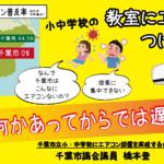 千葉市の小・中学校にエアコン設置を要望するネットでのオンライン署名活動を開始いたしました。